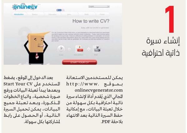 معظم الشركات تطلب عند التقدم للتوظيف سيرة ذاتية بالإنجليزية وهذا موقع يوفرها بطريقة تعبئة البيانات لتحصل على رابط لها http://t.co/0ZZUb5XnoO