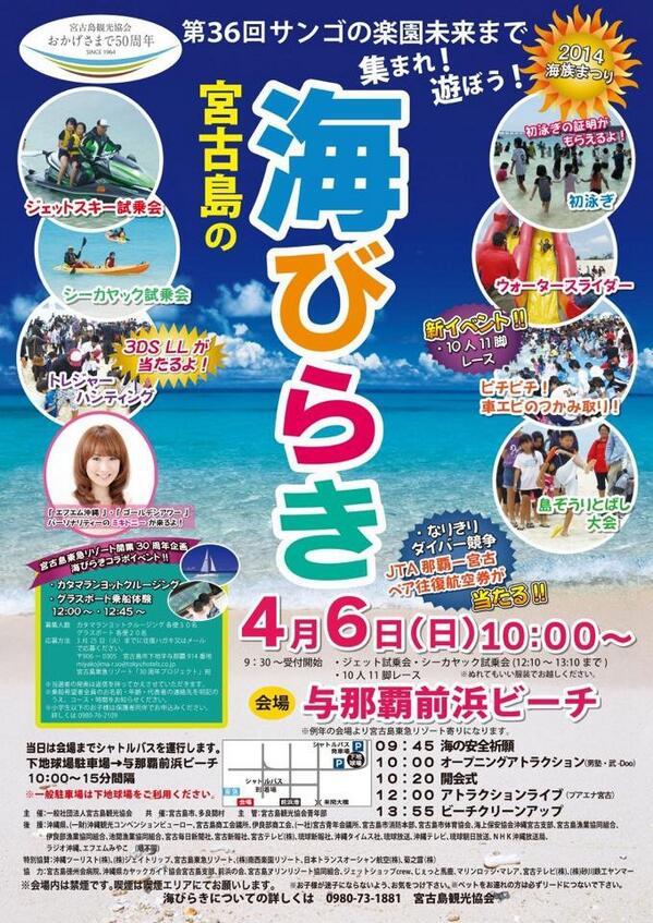 いよいよ来週の日曜日は宮古島の海びらきですよぉ〜!みんなで一緒に行きましょう〜\(^o^)/ #海びらき #宮古島 #ゲストハウス #ゆんたく http://t.co/SzmjmAPU79