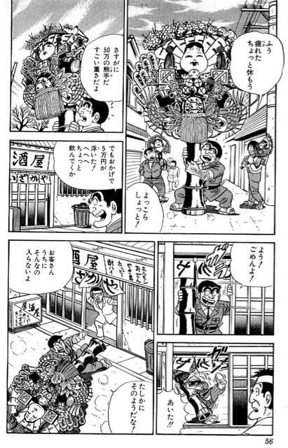 渡辺喜美が8億円もらって熊手を買ったと言ってるの聞いて、こち亀読みたくなった。読み出したら止まらない。