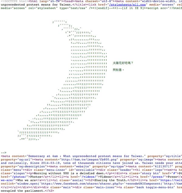 """Democracy at 4 am"" 加料的網頁原始碼。請在 http://t.co/SaVemPxDJg 頁面上,點滑鼠右鍵,選擇""檢視網頁原始碼""領取。 http://t.co/qJQXFzvrFa"
