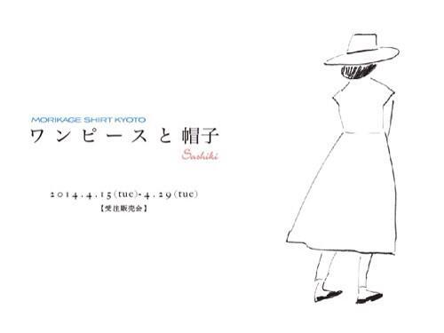 4月15日から29日まで『ワンピースと帽子』、モリカゲシャツ京都展で受注販売会を開催します。詳しくは→http://t.co/ICBKqKuu1F http://t.co/7CJhY3YXSi