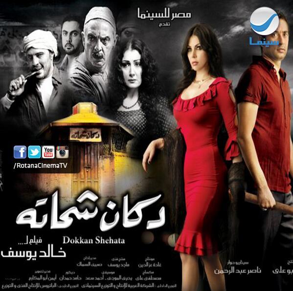 الان إعادة فيلم دكان شحاته مع النجمة هيفاء وهبى و عمرو سعد  #روتانا_سينما http://t.co/slcUDT3EcN