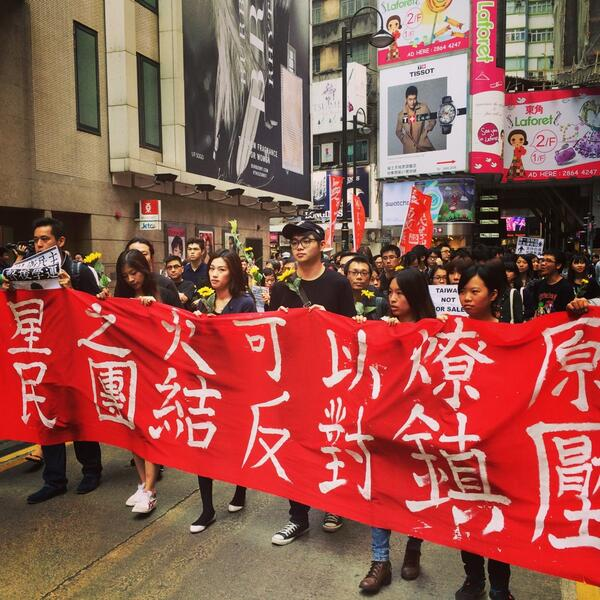 MT @soundfury: Hong Kong protest in support of #Taiwan 香港聲援台灣遊行 http://t.co/uztGluT5Zq