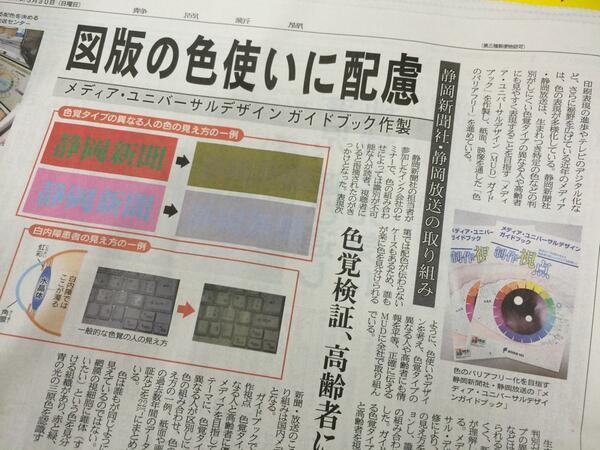 静岡新聞GJじゃないか http://t.co/OFtiDK6fHj