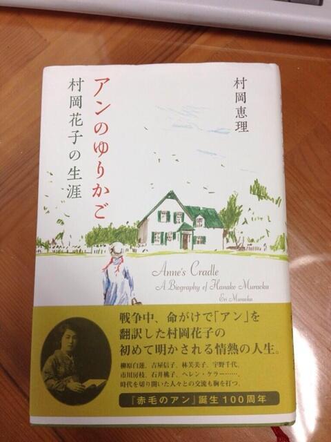 私の大叔母にあたる村岡花子の生涯を描く朝ドラ「花子とアン」明日より放送ですね。親族一同、花子さんのことを今の世代の方々に知って頂ける願ってもない機会に感謝感激です。 原作となっている「アンのゆりかご」村岡恵理 著 も是非☆ http://t.co/xCFqvn7JNj