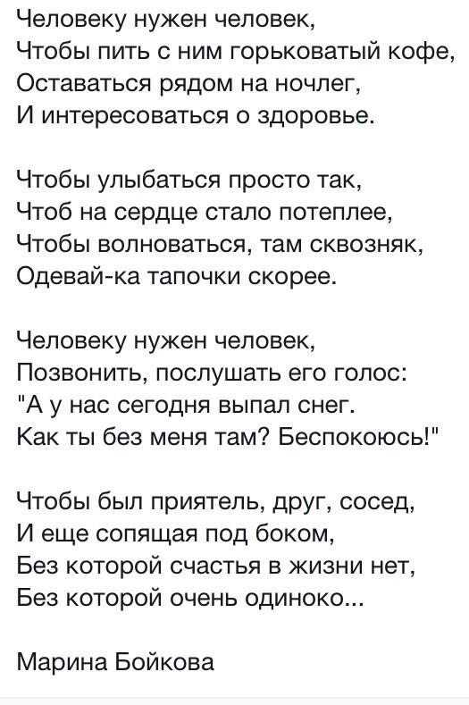 Стих самый нужный человек