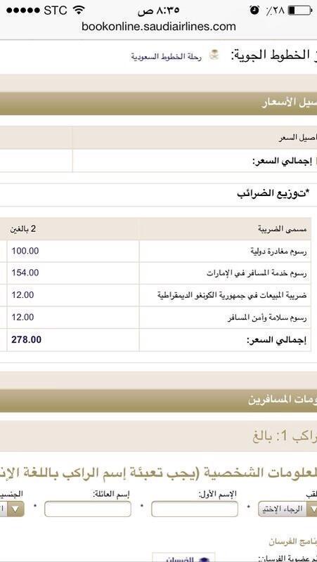 رسوم الخطوط #السعودية لشخصين من الرياض الى دبي  تشمل ضريبة مبيعات لجمهورية الكنغو!!!! @Saudi_Airlines http://t.co/lhDc7iA4Cd