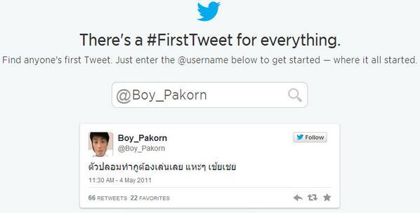 ThaiStar3_Boy&Margie (@ThaiStar3_FC): ทวิตแรกของปะกอน @Boy_Pakorn คืออะไรน้าาาาา? 555 #FirstTweet #firsttweetforeverything #8ปีทวิตเตอร์ http://t.co/HqkbGyBIZs
