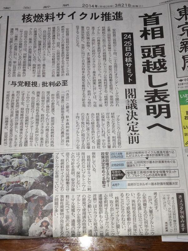 安倍首相は閣議決定前に核燃料サイクル推進を国際舞台で発表するそうだが、そこまでして日本を、地球を破滅させたいのか?と思い、激しく憤りを感じるわ! http://t.co/4IyHCXMWyc