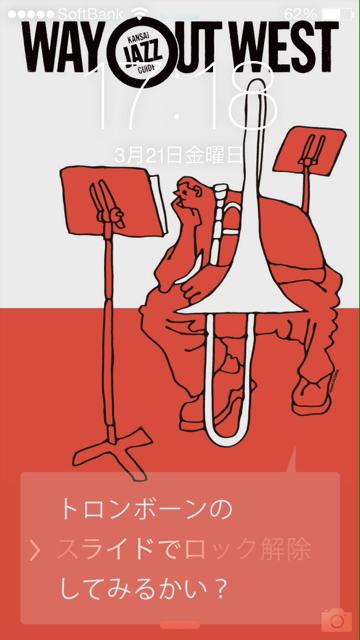 巷で流行っている「スライドでロック解除」画面を作ってみた。 http://t.co/u4wdura9Tl