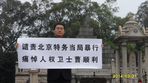 在黄花冈烈士陵园自由女神像前以此纪念曹顺利女士 http://t.co/l1lMyVC1aH