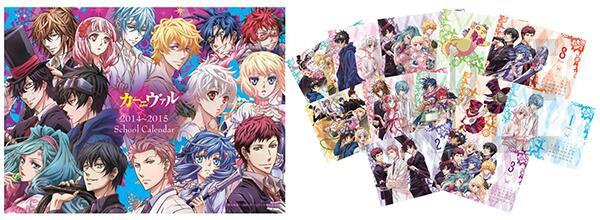 さらに、TVアニメ「カーニヴァル」卓上スクールカレンダーもアニメジャパン2014 フロンティアワークスブースにて絶賛発売
