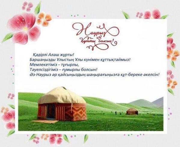 Поздравления с днем рождения по-казахский