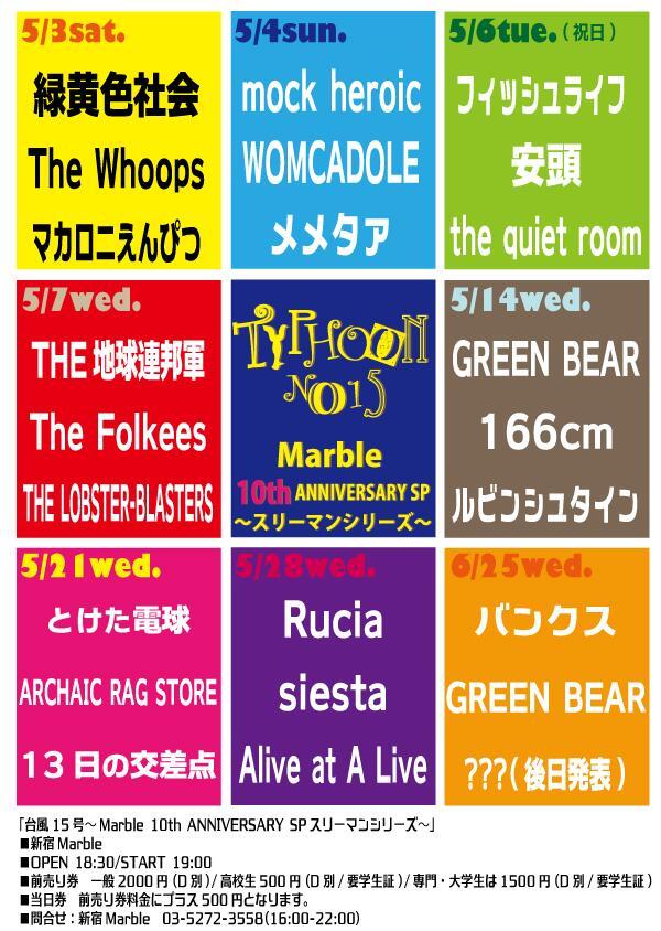 【台風15号3マン!10周年SP!】 新宿マーブル10周年期間中に、台風15号で3マン開催決定!! 台風15号らしい3マン! 5月に7本、6月に1本やります! 詳細は画像をチェック! 各3マン、それぞれ気合い入っています!! http://t.co/AaPC3E6STG