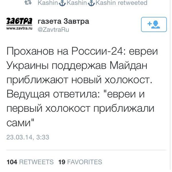 """Ведущая России-24: """"Евреи сами приближали Холокост"""". Что скажут наши чувствительные кабельные операторы? http://t.co/A6bwIOP3dU"""