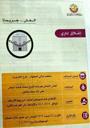 بداية نشر أسماء المطاعم المخالفة في #قطر بالجرائد المحلية بعد تعديل القانون الذي كان لا يسمح بذلك #Qatar http://t.co/aXguqMCJ7I