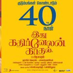#ikk 40th day posters! thx 2 all 4 ur support!