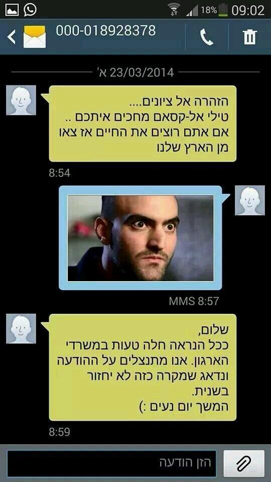 הודעה מהחמאס... http://t.co/3kleV3ymaI
