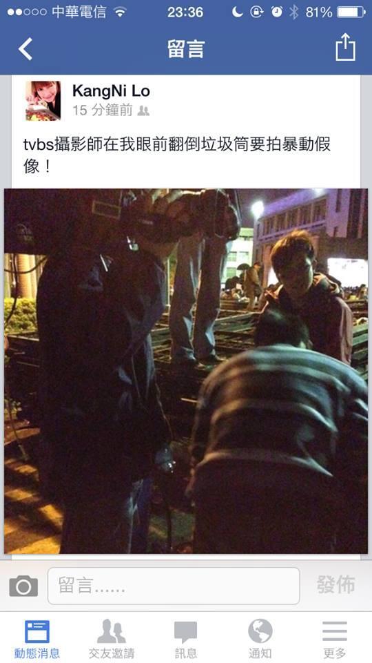 中国の走狗・国民党政権に抗議する台湾の学生が行政院を占拠。そこへ媚中テレビ局のTVBSのカメラマンがやって来て、ゴミ箱を蹴り倒して撮影。学生らを暴徒に仕立て上げる気だ!ちなみにTVBSはインチキニュースで知られ、NHKとは協力関係。 http://t.co/LenwIJe5M4