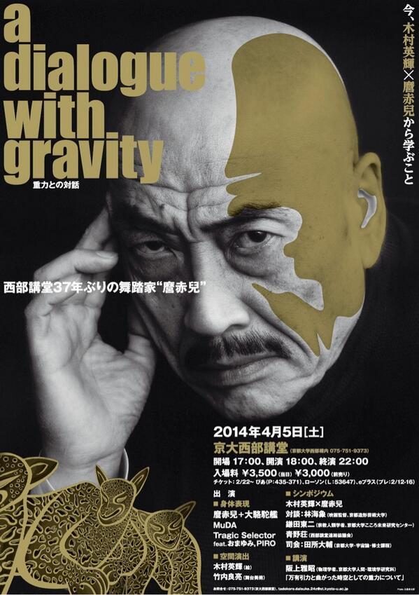 4月5日(土)は、新世紀映画「彌勒 MIROKU」の京都シネマ初日だが、京都大学西部講堂ではアノ麿赤兒さんが踊る。そのトークショーにも出ます!このポスターかなりカッコいい! http://t.co/O1M8iXbxKz