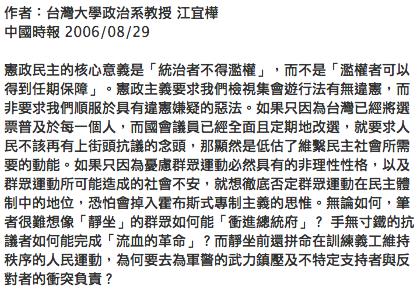 江教授說得好,我會牢牢記住 http://t.co/iVCie7VNk6