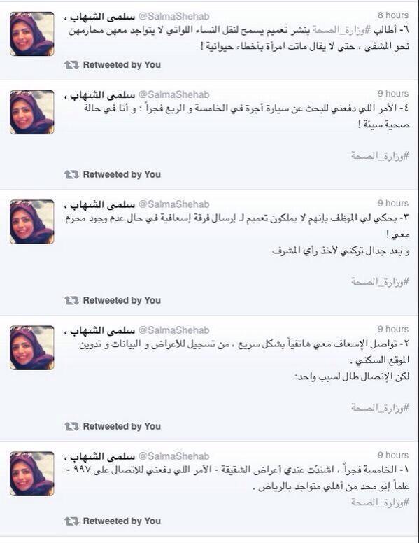ما ارسلوا لها اسعاف عشان ما عندها محرم   البلد دي فيها اشياء غريبة عجيبة http://t.co/Am4SPFH0Og