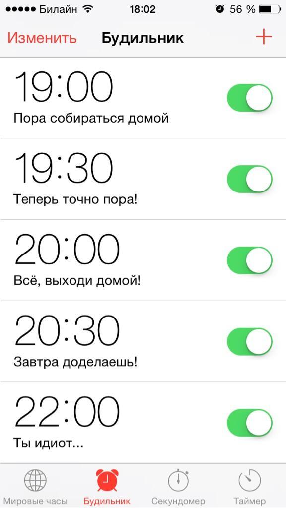 Поставил себе будильник на вечер :) http://t.co/5NEWX6WGhQ