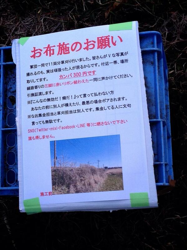 【バカッター】 鉄道オタクが線路脇の敷地を無断で草刈り → 「敷地内に入るなら300円支払え」と要求