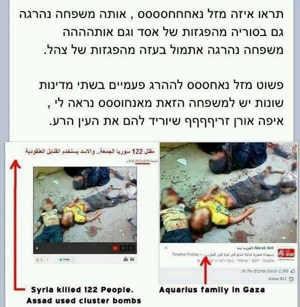 איזה מזל נחססס.... אותה משפחה נהרגה בסוריה ומיד לאחר מכן בעזה.... http://t.co/Ecn4SjJYth