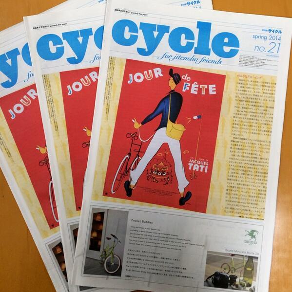 cycle最新号、発行しました! no.21春号です。表紙はジャック・タチの「のんき大将 脱線の巻」のポスターです。 http://t.co/bzWHkFdjSA