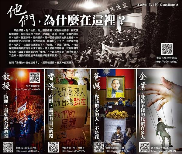 Crowdfunded ad published on the front page of #Taiwan's Apple Daily newspaper today http://t.co/1UonvO6ytR