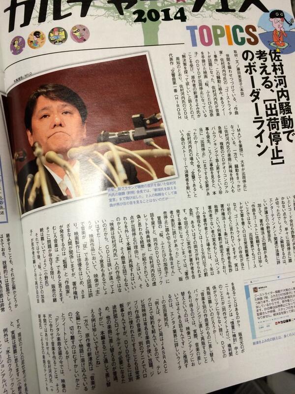 今日発売の週刊SPAの134ページに、佐村河内氏の記事があり、法律的な解説を私がしています! ご興味がありましたら、お手にとってご覧ください。 http://t.co/2hYrNN2SdK