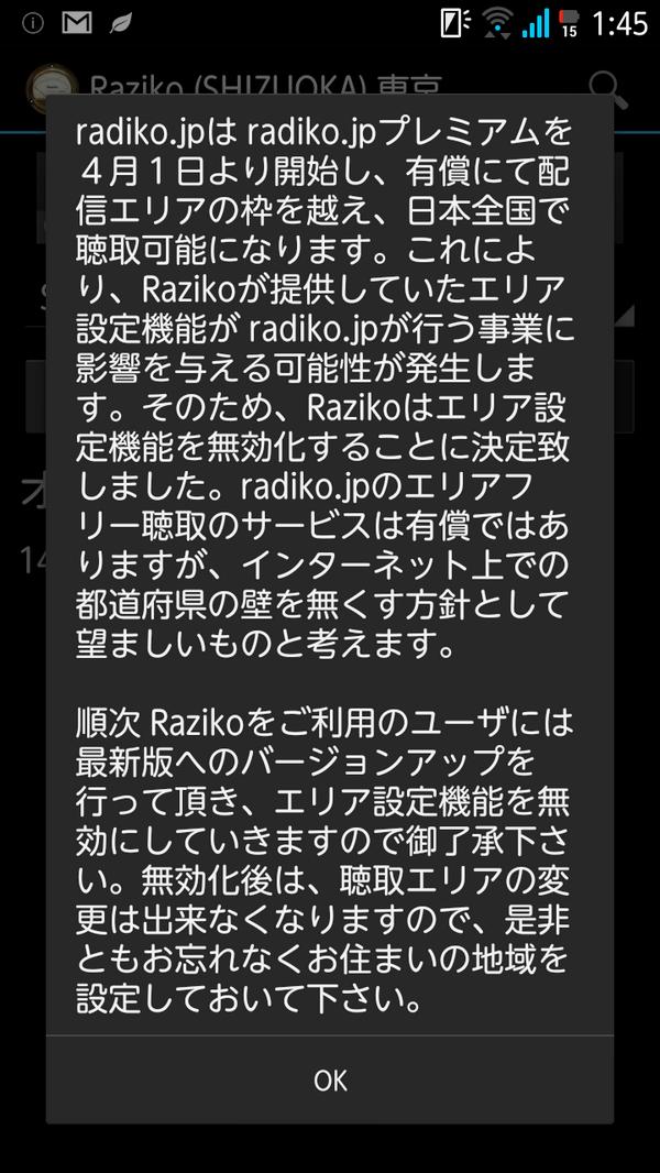 【超速報】Raziko終了のお知らせ