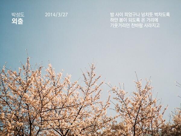 하얀 봄이 되도록- - 원펀치 박성도 솔로 EP <외출>  3/27, 내일 만나요! http://t.co/AAiomm2Ra0