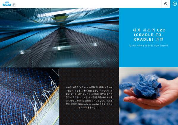 KLM항공은 낡은 승무원 유니폼을 카펫의 파란색 실로 재활용. http://t.co/shRprBgiW6