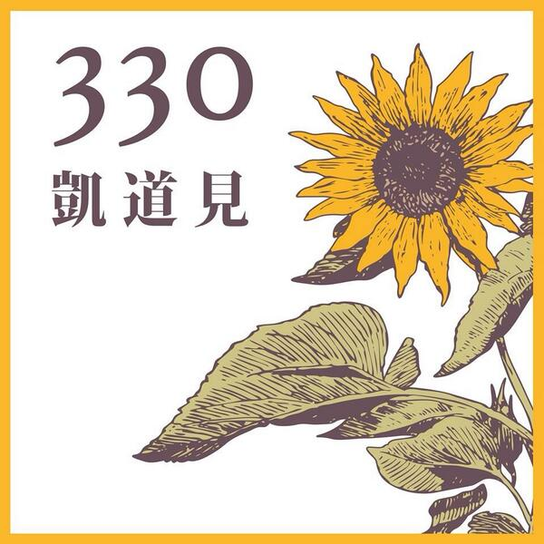 330,讓凱道開滿太陽花。 http://t.co/QKFfItSYjQ