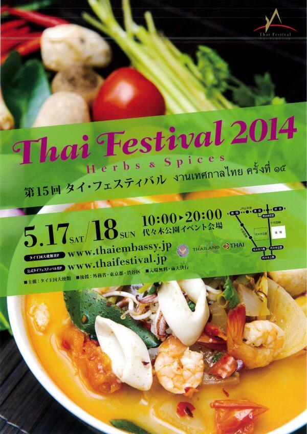 東京 第15回タイ・フェスティバル2014は5月17日(土)、18日(日)代々木公園で開催!http://t.co/7MOhIvuTVi http://t.co/MpJyeUBG6F
