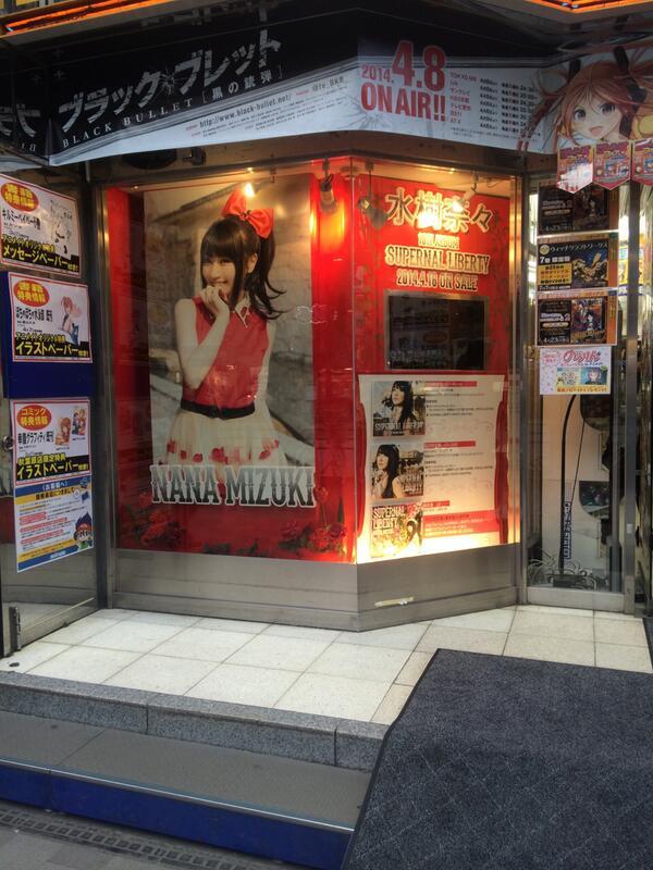 [水樹奈々] アニメイト秋葉原店の店頭ショーケースがSUPERNAL LIBERTY仕様に変更。 http://t.co/ISjLEFuLKV