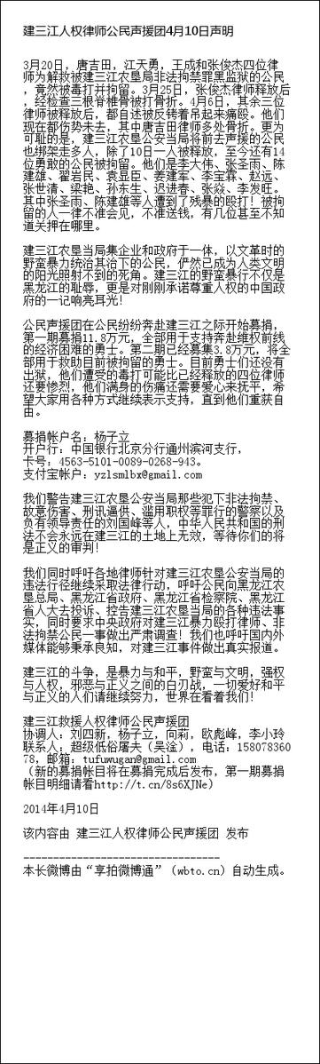 唐吉田律师被打断10根肋骨,牙齿断裂。王成律师被打的胸骨骨裂,而江天勇律师胸腹部全是瘀伤。建三江对律师的野蛮犯罪暴行必将得到惩罚!图为建三江人权律师公民声援团4月10日声明 http://t.co/moCSLOvz8O