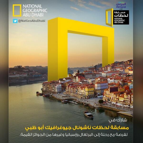مسابقة التصوير السنوية تعود بعنوان #مسابقة_لحظات ناشونال جوغرافيك أبوظبي. للمشاركة إضغط هنا http://t.co/TxP91IUL1c http://t.co/qxfuiK1x9K