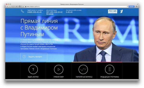 Видеовопрос Путину В.В.