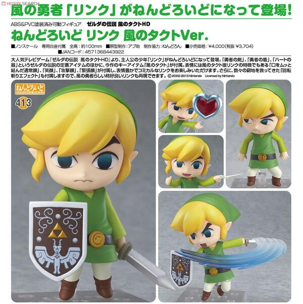 Started taking reservations for Nendoroid Link: The Wind Waker ver. by Good Smile Company! http://t.co/D1tpsucl9n http://t.co/bziLO1kc5U