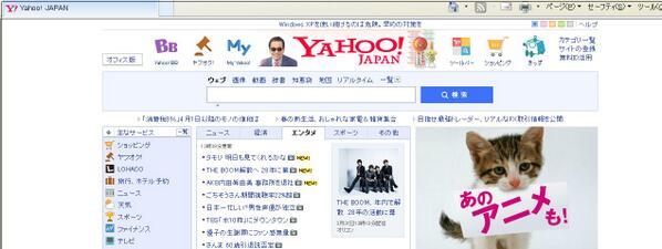 Yahoo!トップもタモリおるやないか http://t.co/dWAI4F9zZS