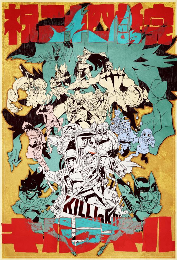 いいともも観終わったのでキルラ絵を…24話お疲れ様でした~!! 大きめの絵はピクシブにあります。http://t.co/T72rBRpBhD http://t.co/F3nZ95imJK