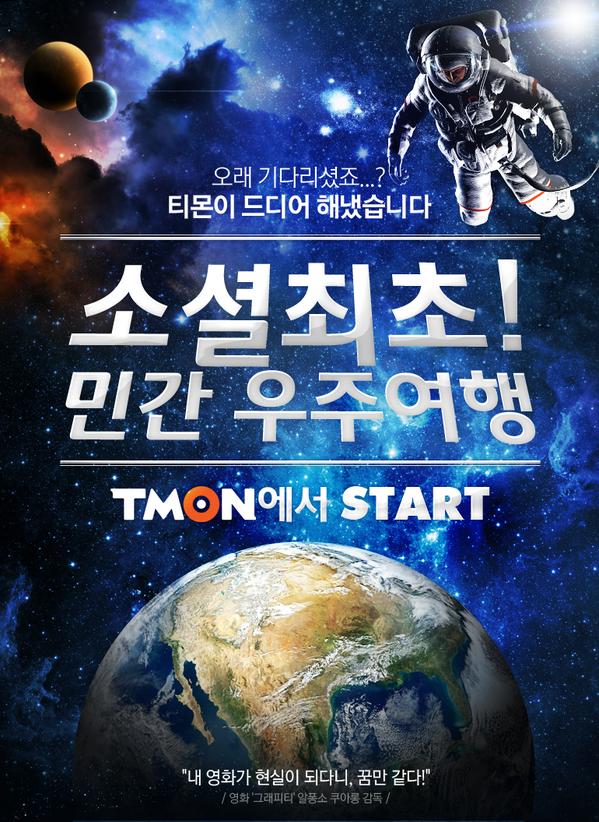 티몬이 드디어 해냈습니다!  우주여행 반값 > http://t.co/tWEeqXeaLz http://t.co/4vWSfTHY6E