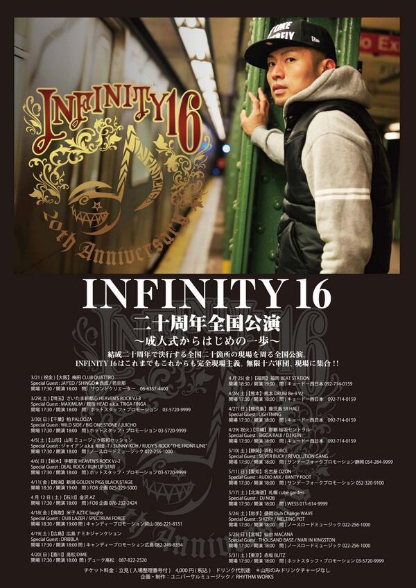 《沖縄行くよ》4月29日 昭和の日  INFINITY16 二十周年全国公演  沖縄公演  -Special Guest-  MOOMIN  RYO from ORANGE RANGE  BIGGA RAIJI  DJ KEIN http://t.co/8KX6ma7ChW