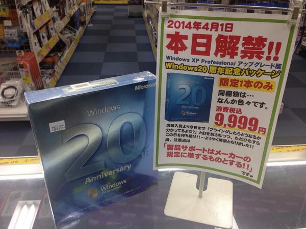 本日解禁!?Windows XP Proアップグレード版 20周年記念パッケージを限定1本のみ販売!なんか色々はいってますw  当然サポートはメーカーの規定に準じますので!(キリッ!  #エイプリルフール http://t.co/5yYf3husJK