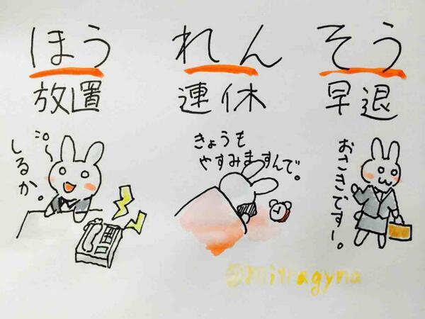 "Японская корпоративная система ""шпинат"" в одной картинке ""@mitragyna: 「ほうれんそう」が社会人には大事だとかなんとか。 #ちがう http://t.co/HN9XvyeM3J"""