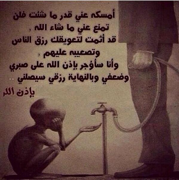 RT @12_aldaeh: @Betaqadaawia  @RT_Tubaa   @___do3a1 #حملة_للصور_الدينية_ضع_أثرا_لك أمسكه عني قدر ماشئت #الصدقه http://t.co/7drBdkuVRH