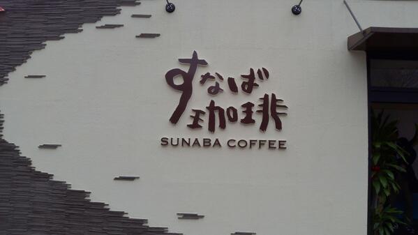 みんな~♬いよいよ鳥取にすなば珈琲がオープンしたよ~o(^▽^)o開店のお祝いに平井知事も来店してコーヒーを飲んで「すなバーッと香りが広がります」とのコメント。お店の一押しメニューは「すなばパンケーキ」是非食べてみてねぇ~ http://t.co/ktTfEdODLb
